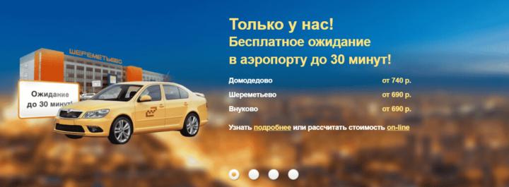 Такси Цель