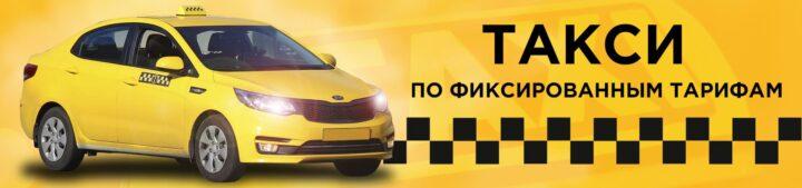 Такси с фиксированными ценами