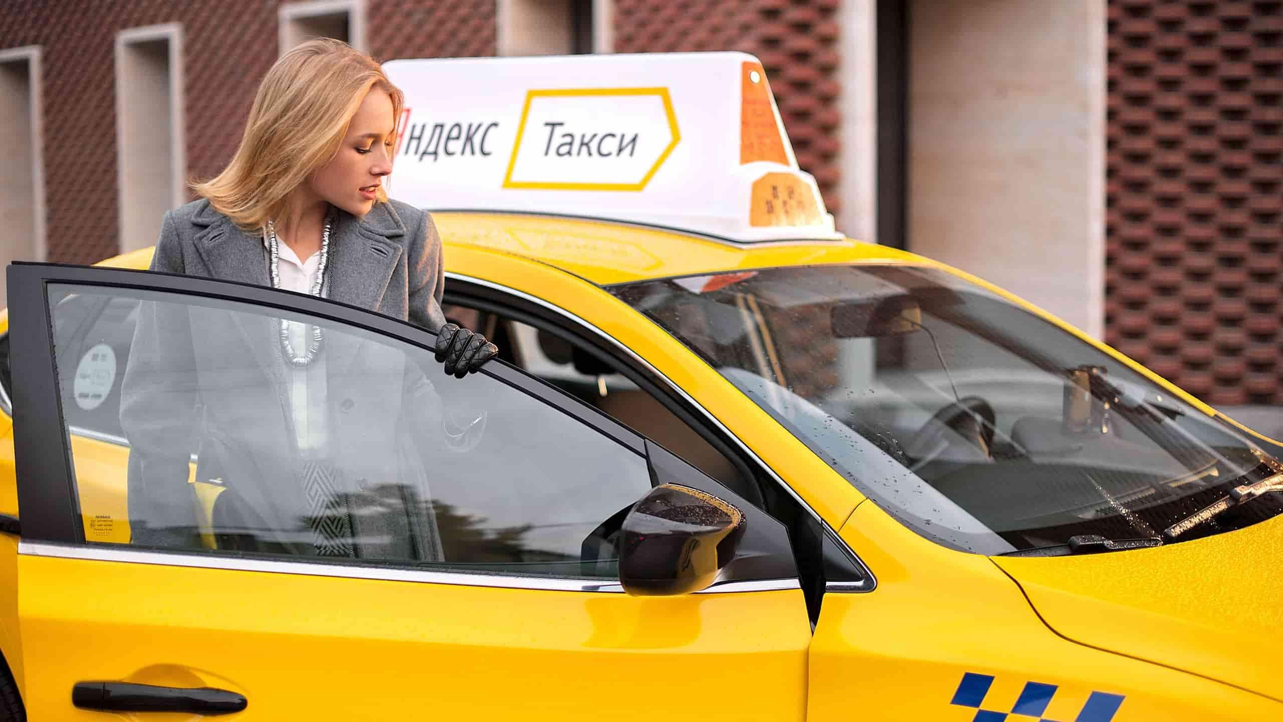 Заказ такси гетт москва