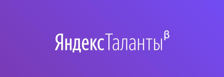 Яндекс Таланты