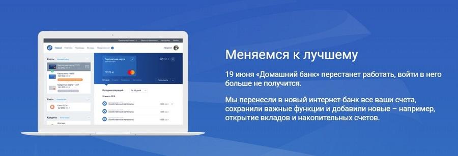 Интернет-банк от Газпромбанка