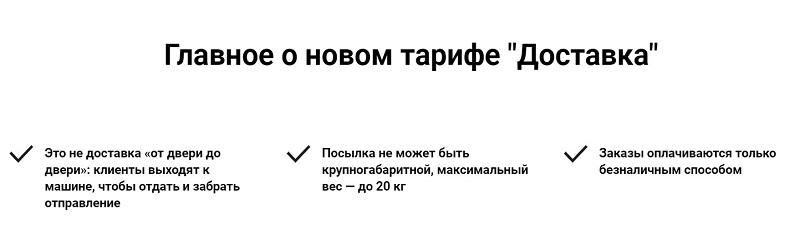 Тариф Доствка