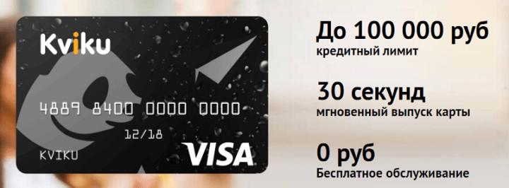фото карты кредитной