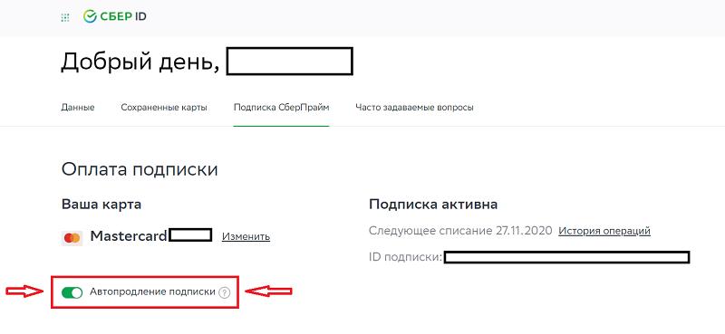 Отмена подписки