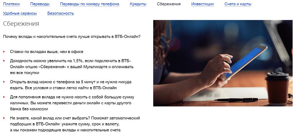 Вклады ВТБ-Онлайн