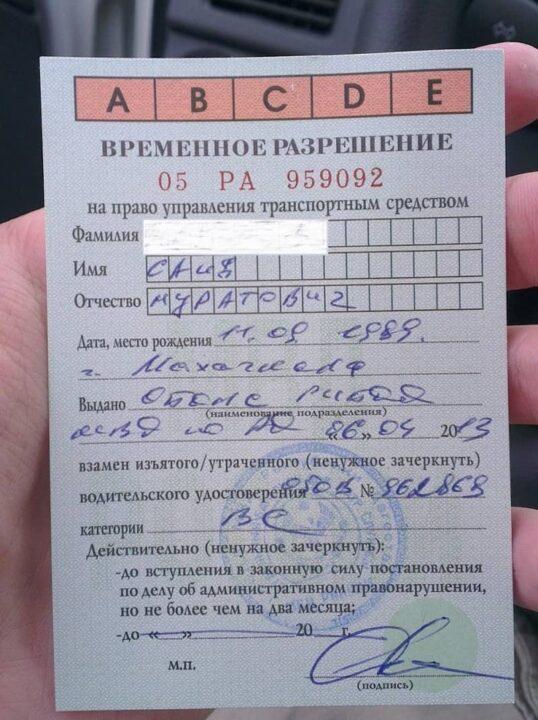 Временные вод.права