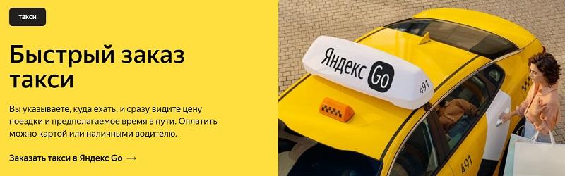 Дешёвое такси в Краснодаре